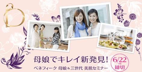 「ベネフィーク 母娘&三世代 美肌セミナー ~愛され母娘のキレイのヒミツ~」の広告写真