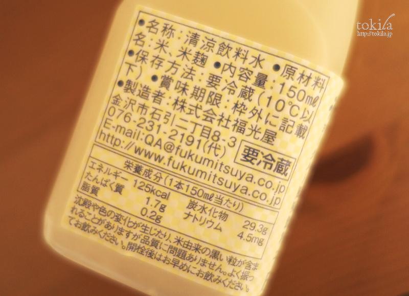菌活 ANP71の原材料表示