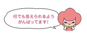 「おしえて!ビュー子」アプリ写真