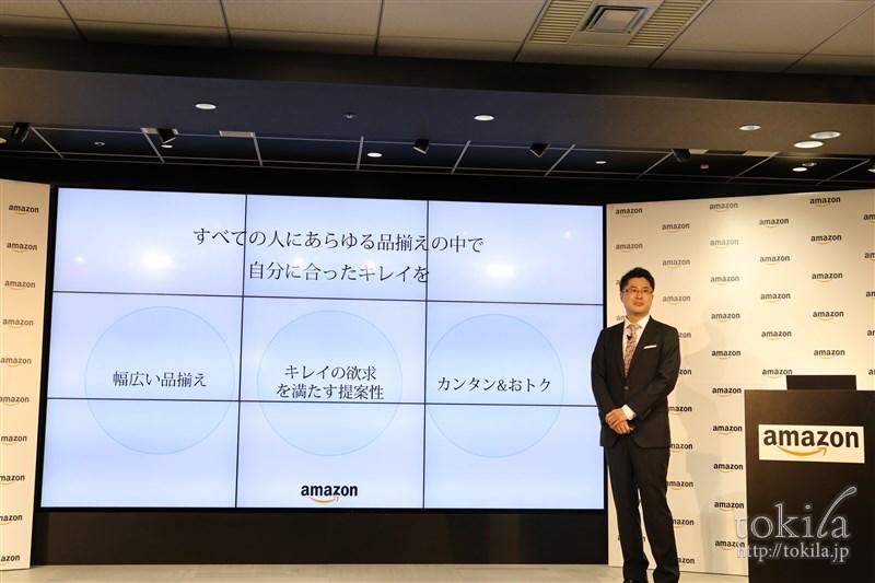 アマゾンジャパン株式会社 消費財事業本部 ヘルス&ビューティー事業部 事業部長 西村 展彦氏