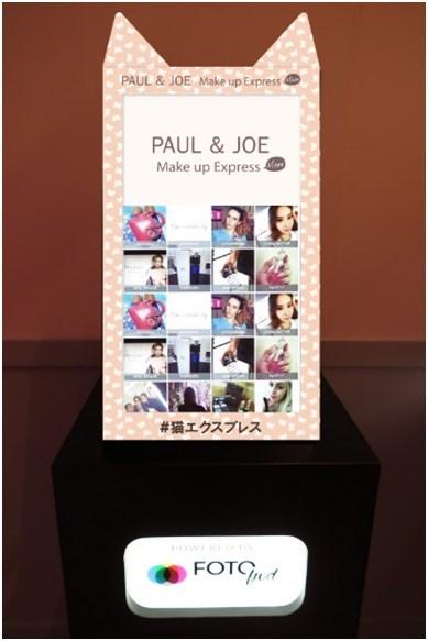 ポール & ジョー ボーテ PAUL & JOE Make up Express