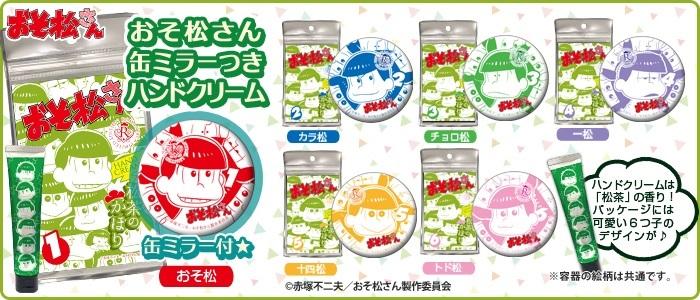 おそ松さん 缶ミラーつきハンドクリーム 全6種