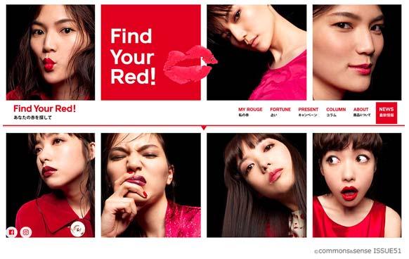 キャンペーンサイトFind Your Red!