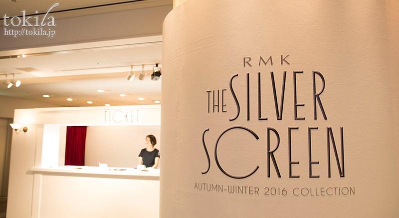 RMK秋新色で、クラシカルな銀幕女優の色彩とツヤめきをまとう