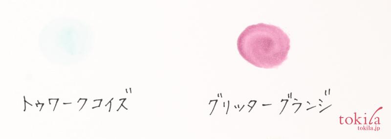 MAC 2016秋新色 グッド ラック トロールズ リップガラス2 色だし