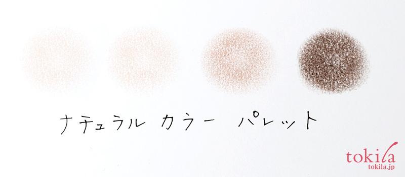 シュウ ウエムラ 2016秋新色アイシャドー パレット ナチュラル カラー パレット2