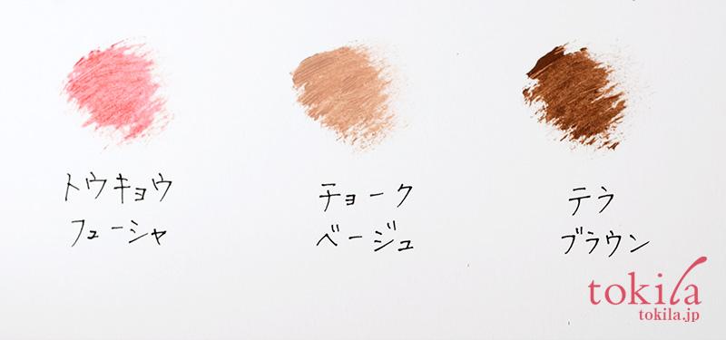 シュウ ウエムラ 2016秋新色