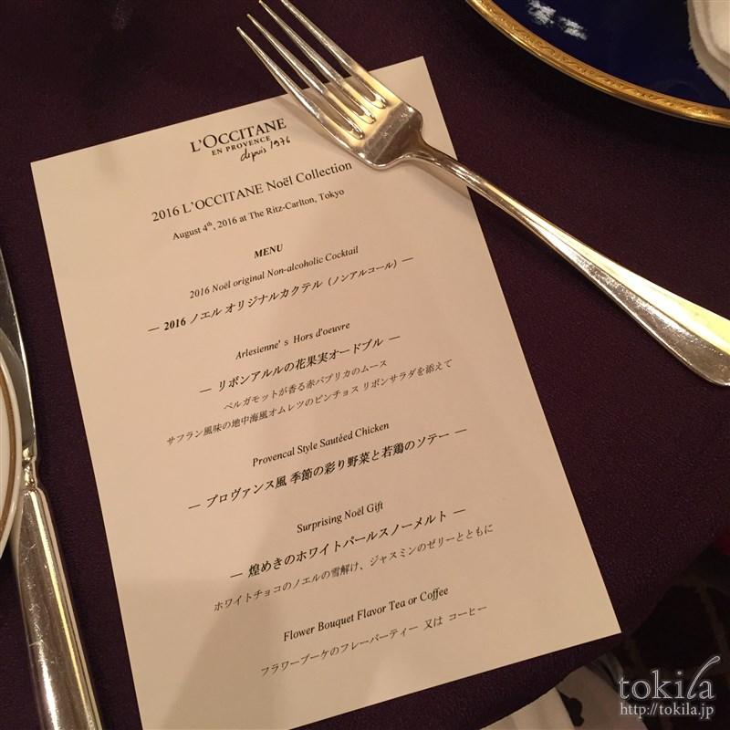 ロクシタン ホリデーコレクション2016 クリスマスディナー