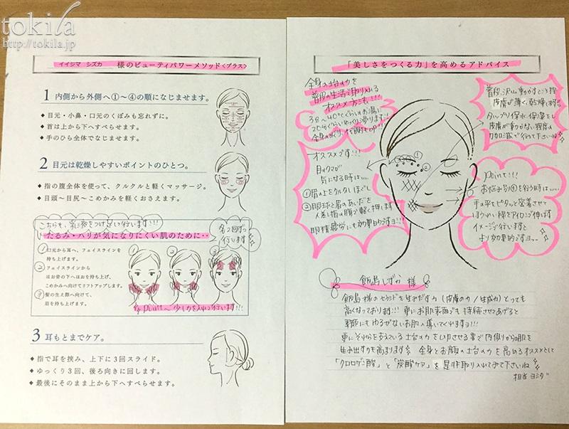 SOFINA Beauty Power Stationスキンケア後の内山さん
