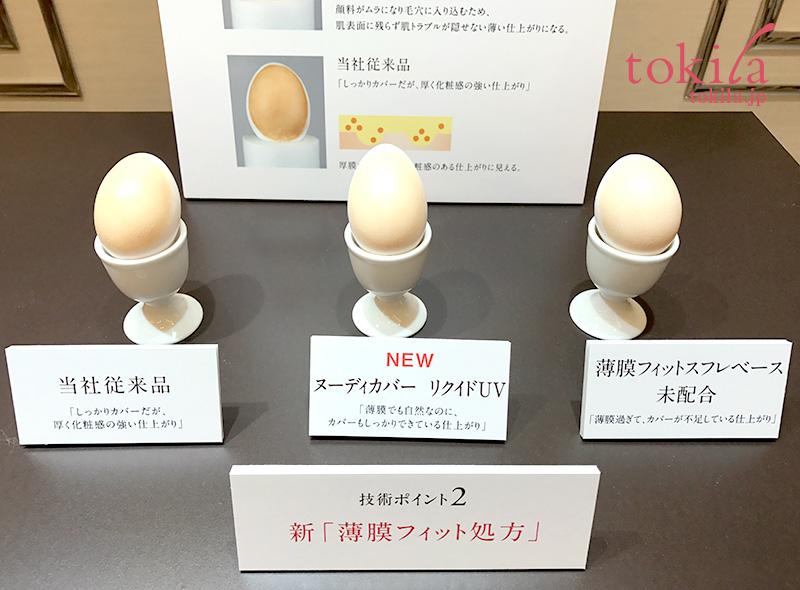 カネボウ化粧品-2017ss-コフレドールヌーディカバーリクイドuvのフィット感をど卵に塗って比べている画像