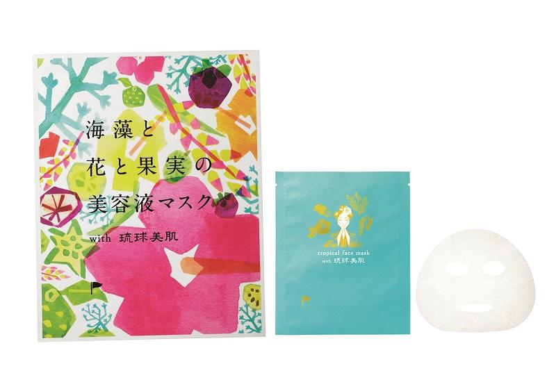 海藻と花と果実の美容液マスク with 琉球美肌