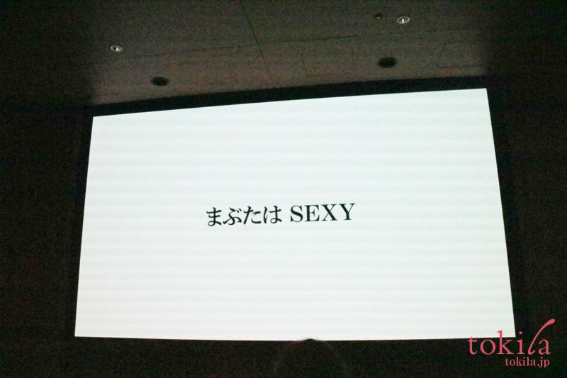 キッカ2017AW発表会まぶたはセクシーのスライド画像