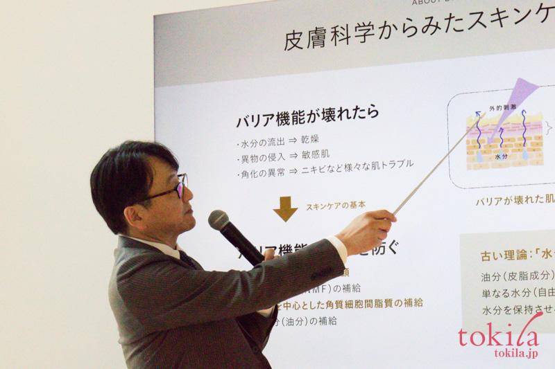 エトヴォス2017aw発表会 医学博士高岡氏の説明