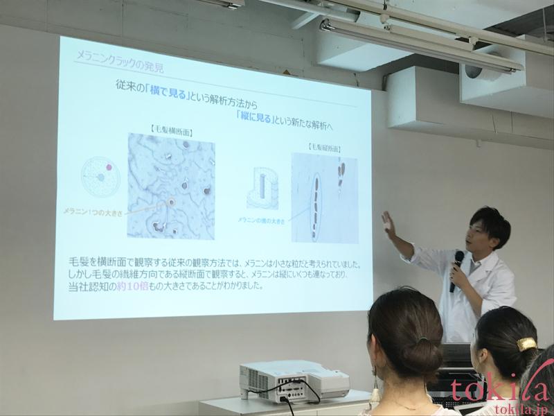 デミコスメティクス フローディア 発表会メラニンクラックの説明スライド画像1