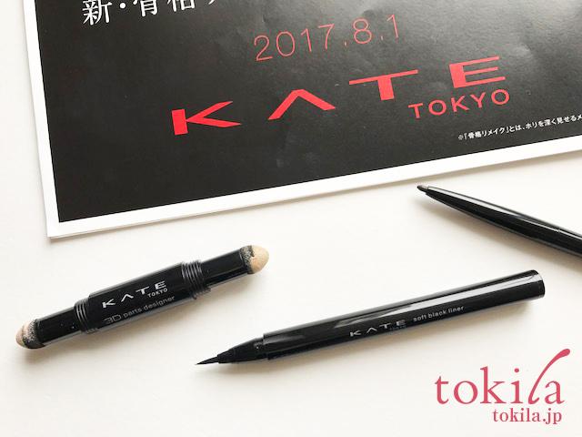 カネボウ商品201aw発表会ケイト 3Dパーツデザイナー、ソフトブラックライナー、スムースアイライナーペンシル
