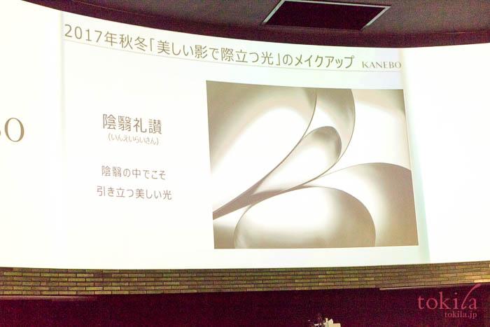 KANEBO陰翳礼讃のスライド画像