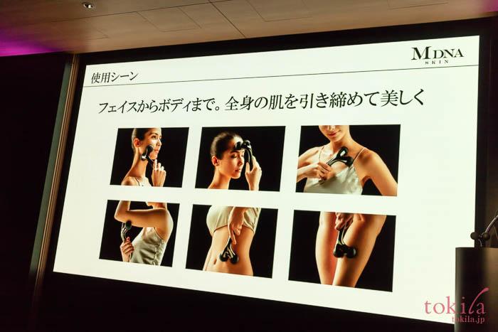MDNA SKIN オニキスブラックの使い方を示したスライド画像