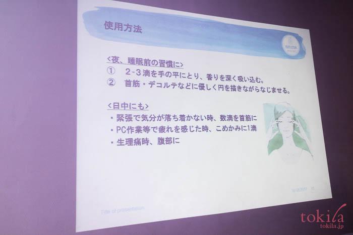 ヴェレダ ラベンダーナイトオイルの使い方を記したスライド画像