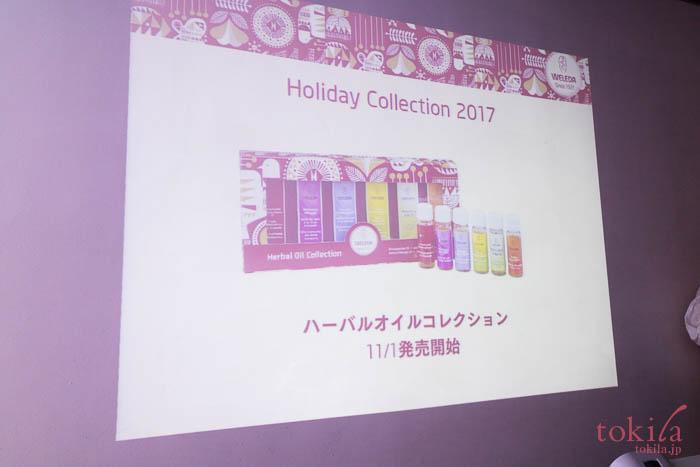 ヴェレダ ハーバルオイルコレクションのスライド画像