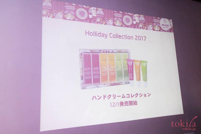 ヴェレダ ハンドクリームコレクションのスライド画像