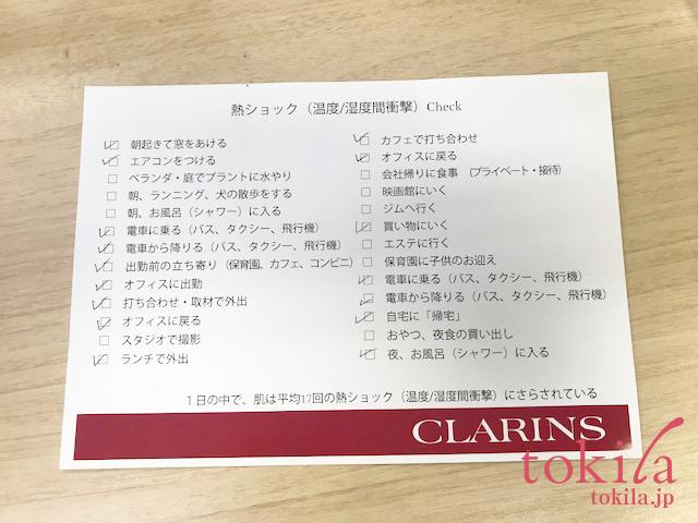 クラランス2018ss新商品発表会 熱ショックのアンケート用紙
