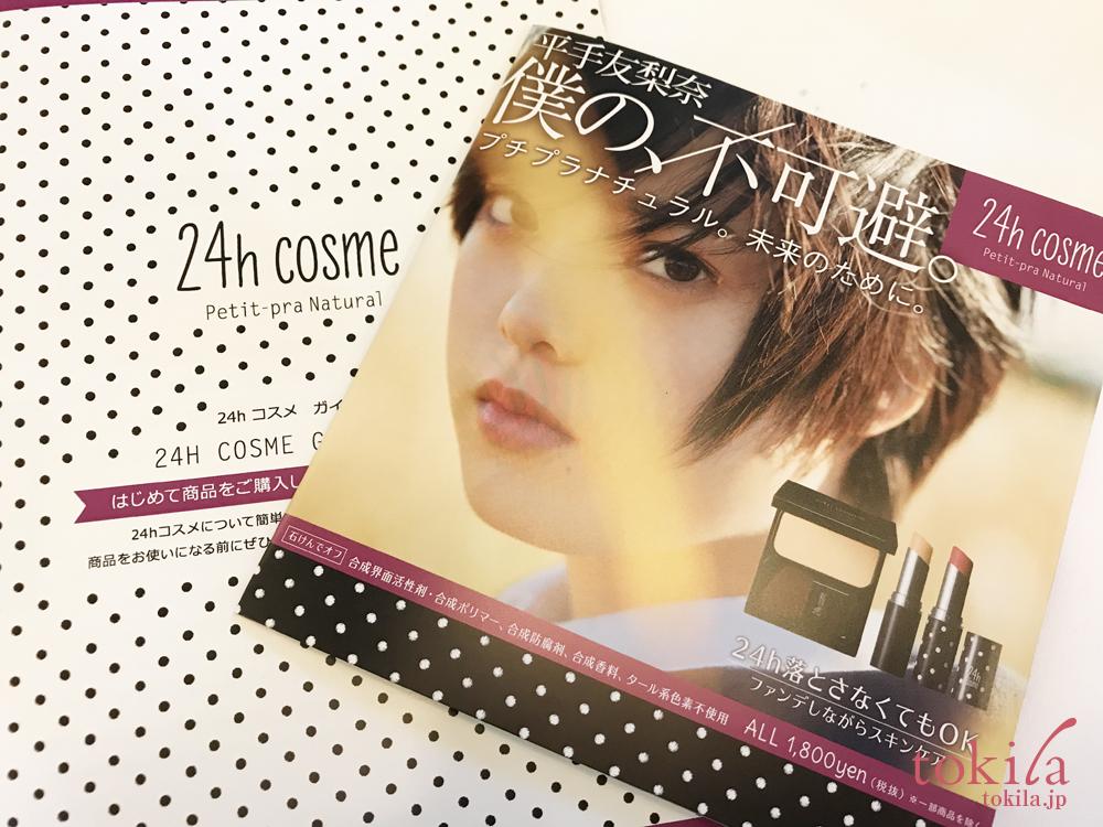 24h cosme 平手友梨奈さんのビジュアルが入った商品パンフレット