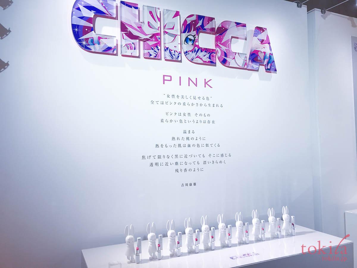 キッカ10周年の後半戦を飾るピンクのロゴと吉川さんのメッセージ