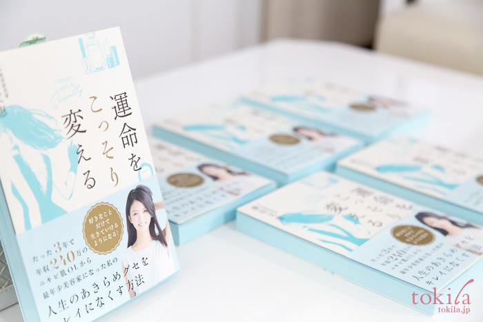 濱田文恵さんの著書 運命をこっそり変える