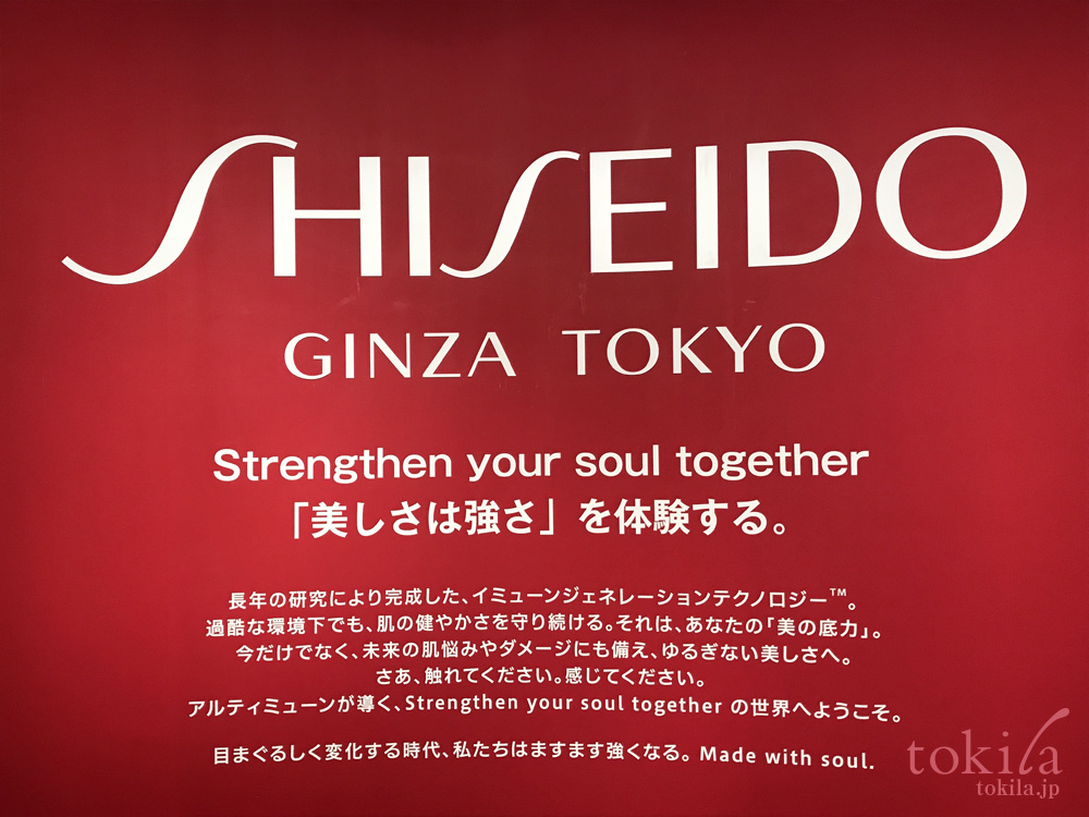 SHISEIDO アルティミューンリニューアル世界同日イベント SHISEIDOのロゴ