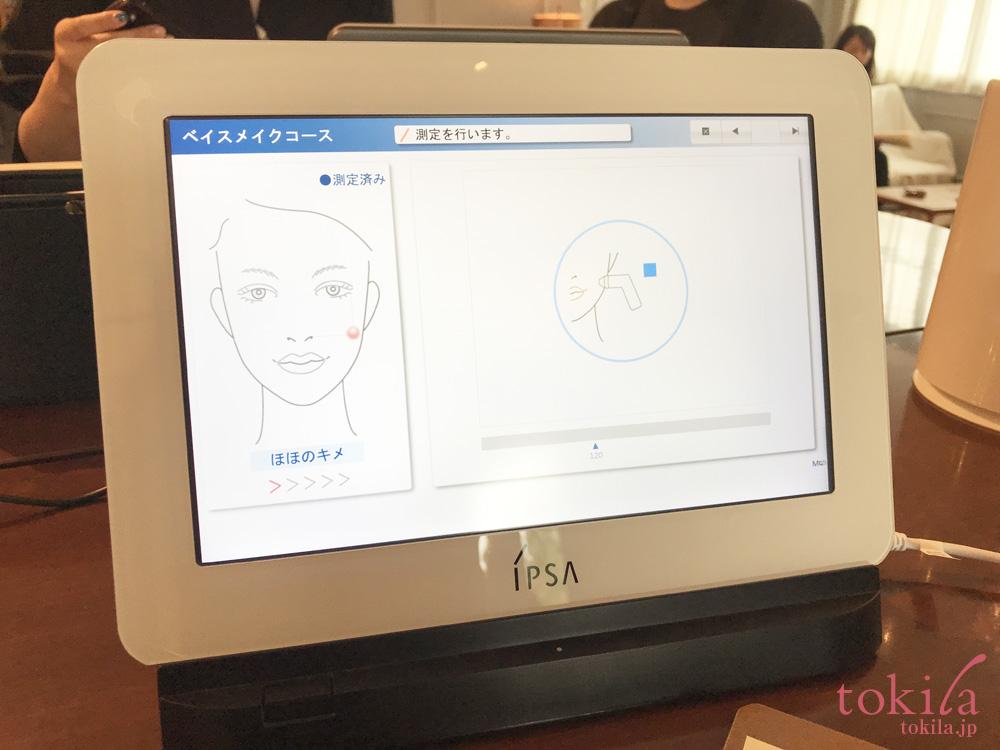 イプサ新商品発表会 肌診断測定器画面