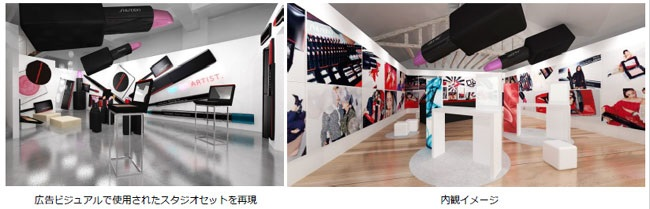 "SHISEIDO POP UP ""be an ARTIST MUSEUM"" イメージ"