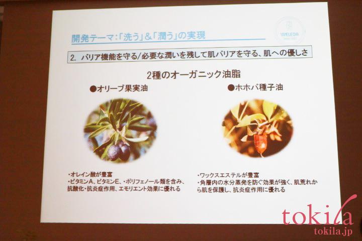 ヴェレダ新商品発表会 ホホバ種子油とオリーブ果実油のスライド画像