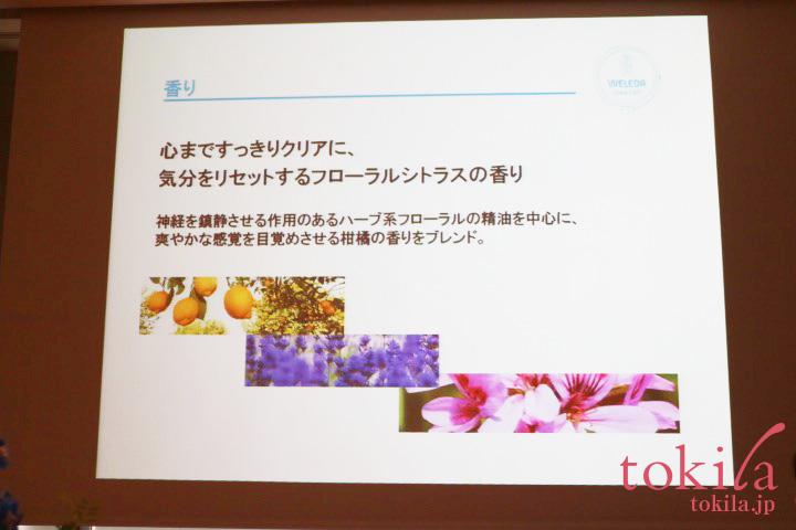 ヴェレダ モイスチャー クレンジングミルクの香りのスライド画像