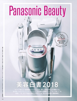 Panasonic Beauty 美容白書2018