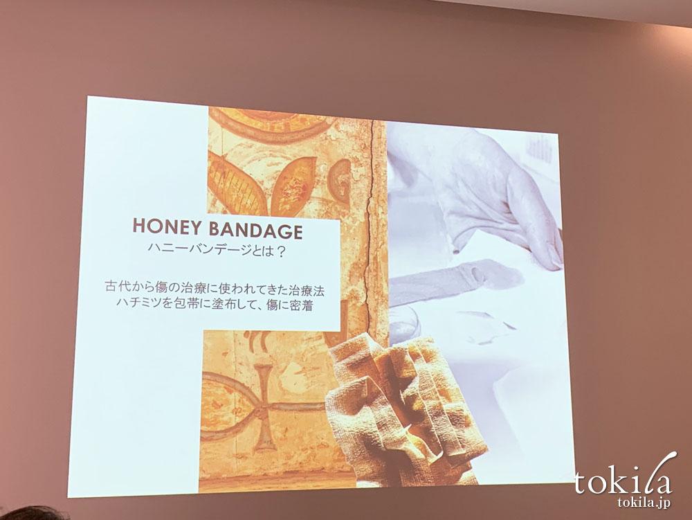 ゲラン アベイユ ロイヤルバンテージマスクに使われているハニーバンデージのスライド画像