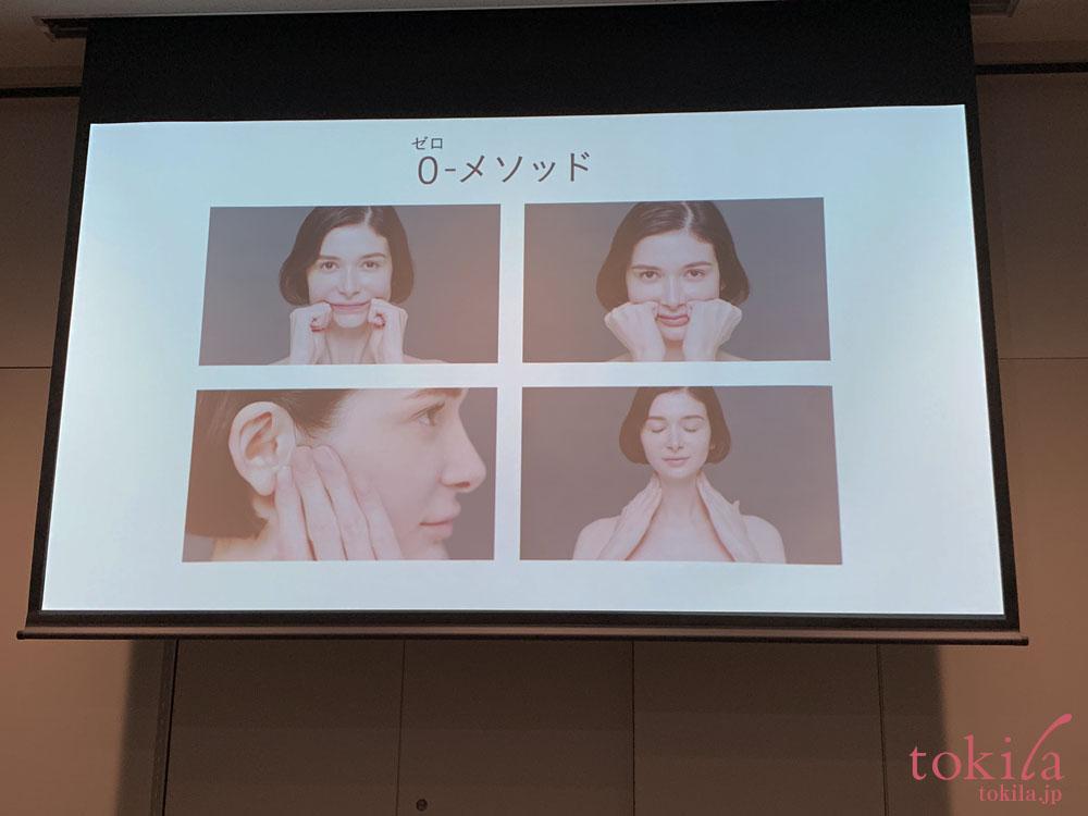 イプサ新商品発表会セラム0と一緒に行うと効果的な0メソッドスライド画像