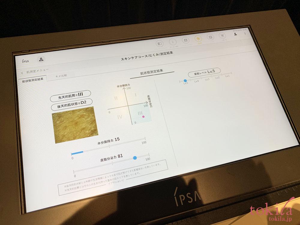 イプサ新商品発表会イプサライザーで測定している画像1