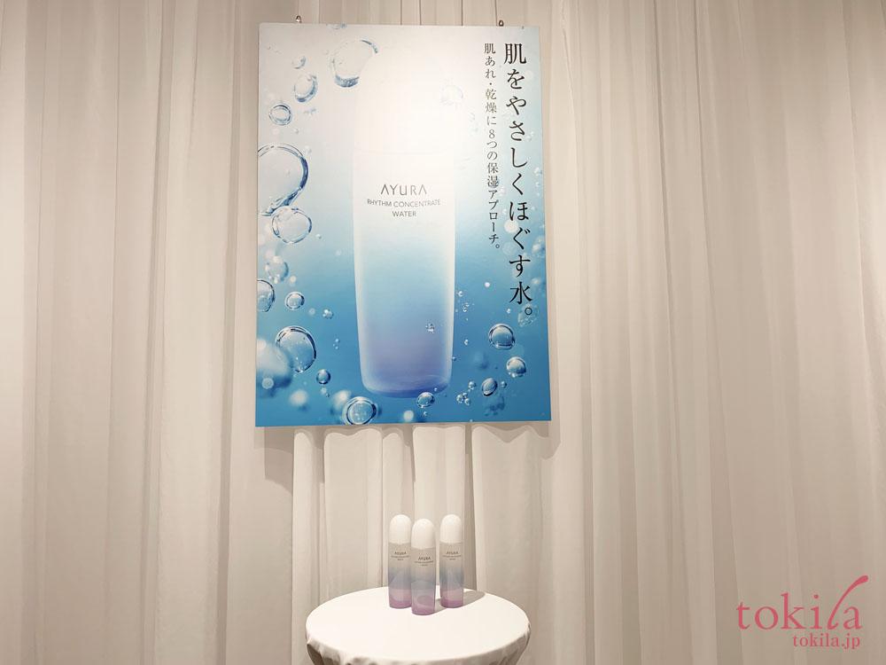 アユーラ2019秋新商品発表会 リズムコンセントレートウオーターのディスプレイ
