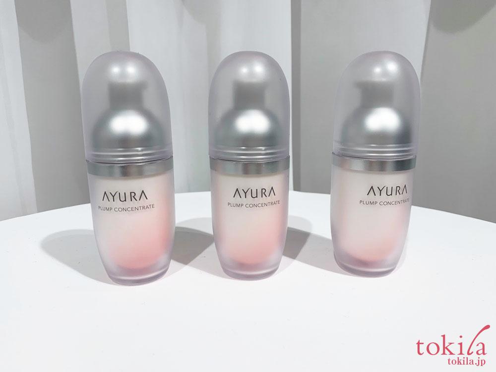 アユーラ プランプコンセントレート(美容液)