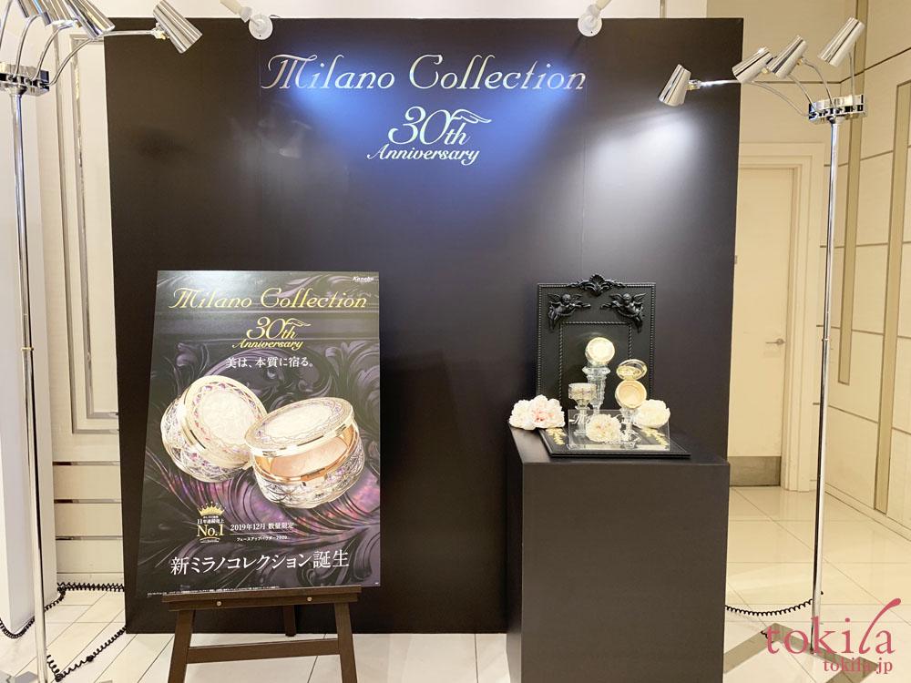 カネボウ商品2019aw 30周年を迎えるミラノコレクション2020