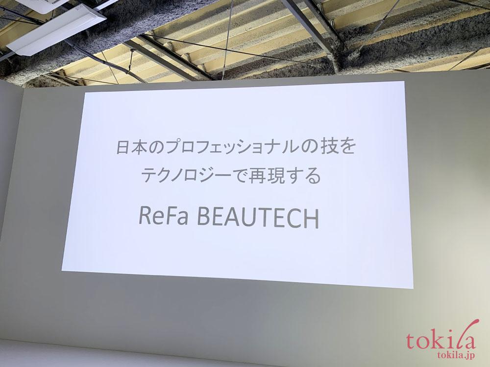 リファビューテック新商品発表会 スライド画像1