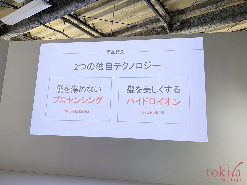 リファビューテック ドライヤーの2つの独自テクノロジーのスライド画像