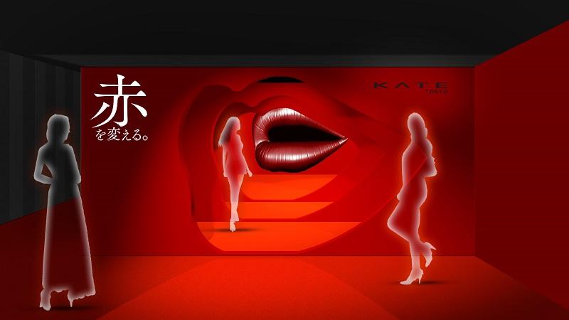 「真実の唇。」展