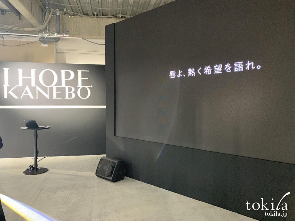 KANEBO 2020ss I HOPEをテーマにリブランディング