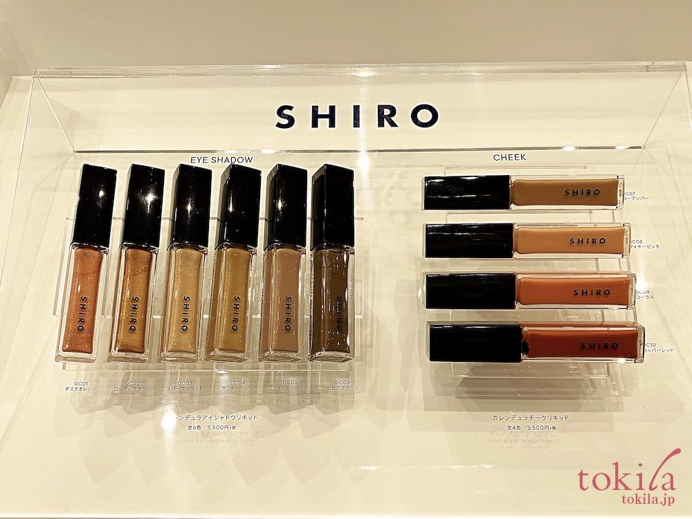 SHIRO カレンデュラアイシャドウリキッド全6色とチークリキッド全4色