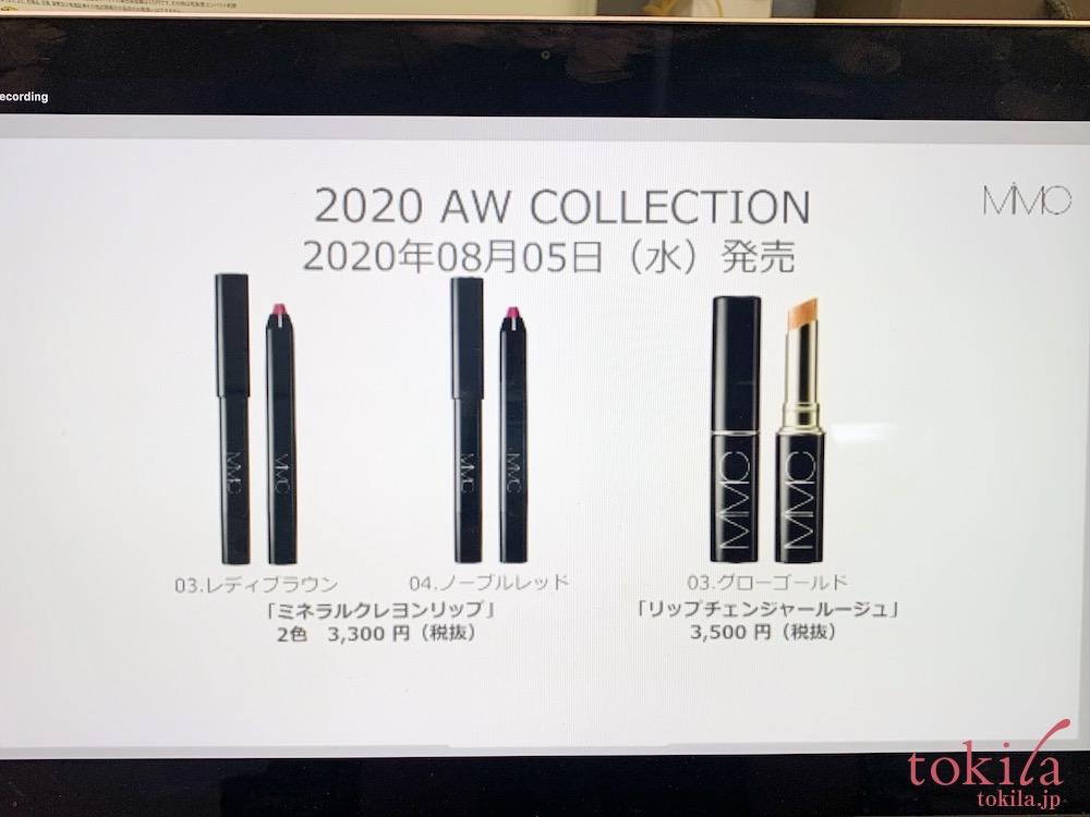 MiMC 2020AWコレクション ミネラルクレヨンリップ03、04、リップチェンジャールージュ 03