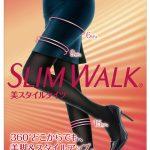 履くだけで気になる下半身を整える!スリムウォーク 美スタイルタイツを5名にプレゼント